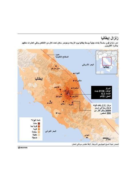 إيطاليا تبكي ضحايا الزلزال في جنازة رسمية